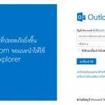 สมัคร Outlook ภาษาไทยบริการอีเมล์ใหม่จาก www.hotmail.com