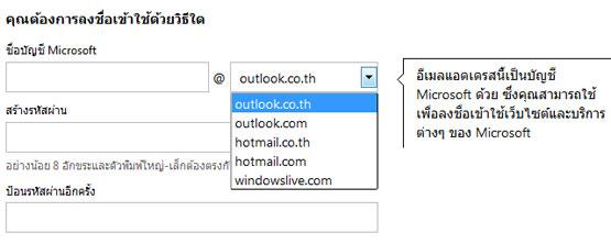 ตรงนี้สำคัญมาก เลือกบัญชีของคุณ พิมพ์ชื่อและเลือก @ ดังภาพด้านบน จากนั้นสร้างรหัสผ่านตามที่เราต้องการ อย่างน้อย 8 ตัวอักษร