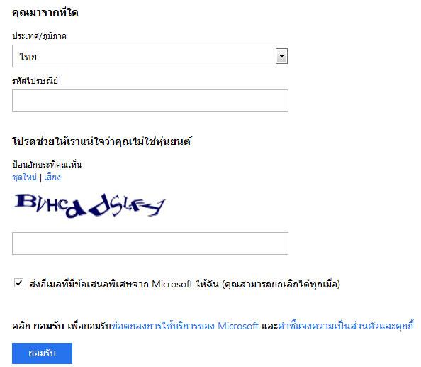 เลือกประเทศไทย  รหัสไปรษณีย์ของเรา  พิมพ์อักขระที่มองเห็น จากนั้นกด ยอมรับ