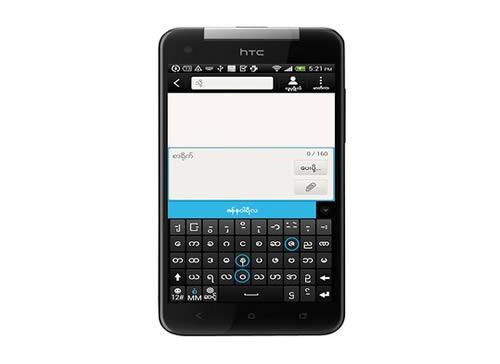 HTC ภาษาพม่า