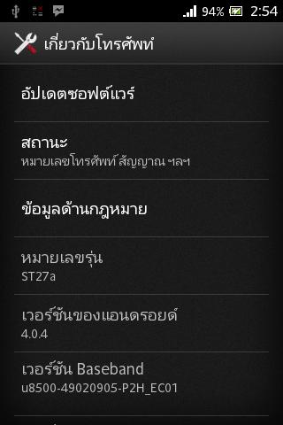 การอัพเดท Android ของ Xperia Go
