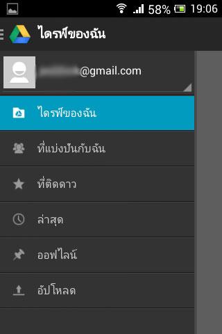 Google Drive ตัวอย่างบน อุปกรณ์ Android