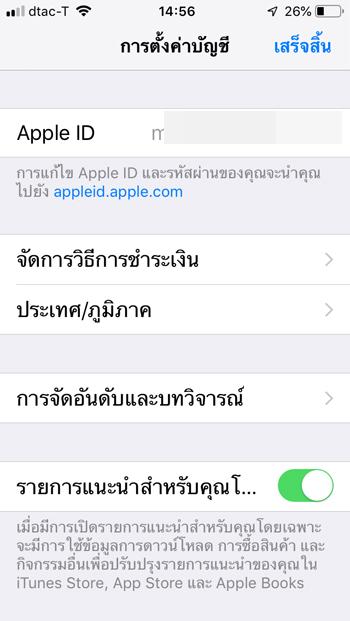 การตั้งค่าบัญชี Apple ID