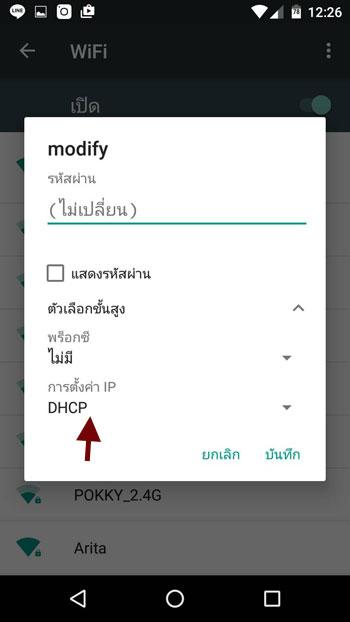 การตั้งค่า IP DHCP