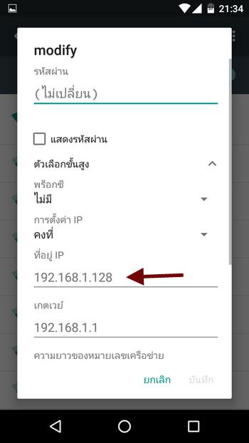 เปลี่ยน IP Address บน Android
