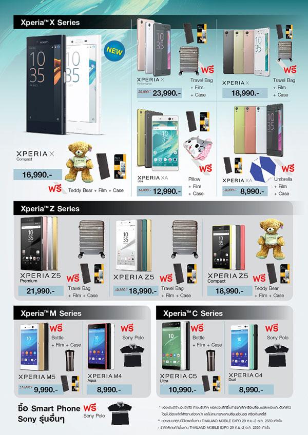 Sony Thailand Mobile Expo 2016
