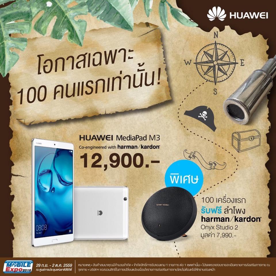 Huawei Thailand Mobile Expo 2016