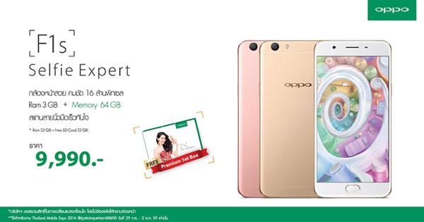OPPO Thailand Mobile Expo 2016