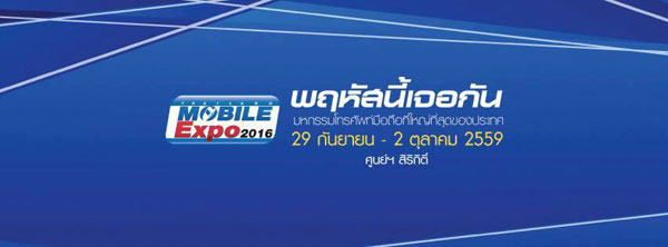 Thailand Mobile Expo 2016 ณ ศูนย์ประชุมแห่งชาติสิริกิติ์ พบกันที่ บูธ Wiko ใน Panary Hall สำหรับ Wiko ทุกรุ่นพร้อมโปรโมชั่นผ่อน 0% กับบัตรเครดิต และกิจกรรมมากมาย อย่าลืมเรามีนัดกันตั้งแต่วันที่ 29 กันยายน - 2 ตุลาคม 2559 ณ บูธ Wiko #WikoTH #WikoTME2016
