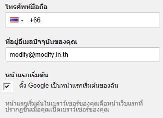 ใส่เบอร์โทรของเรา โดยเช่นเบอร์เรา 081399xxxx ให้ใส่ 81399xxxx (ตัด 0 ออกเป็น) เพราะเป็นรูปดแบบของเบอร์โทรสากล (โทรได้ทั่วโลก มีรหัสประเทศไทยอยู่ด้านหน้า คือ +66) ใส่อีเมล์สำรอง (เอาไว้เพื่อเราลืมรหัสผ่าน