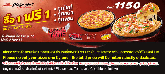 Pizza Hut ซื้อ 1 แถม 1 ทุกไซส์ ทุกหน้า ทุกขอบ