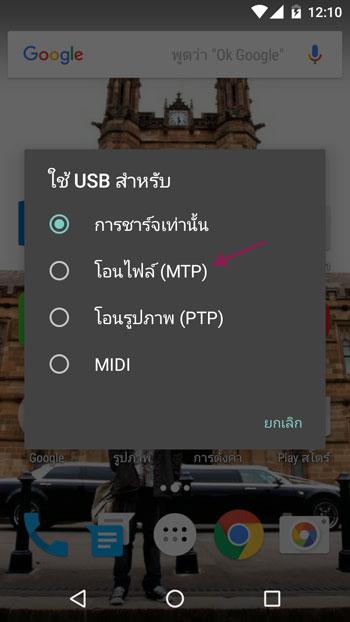 โอนไฟล์ MTP