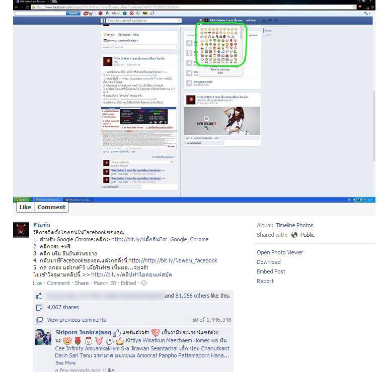วิธีการติดตั้งไอคอนใน Facebook ของคุณ