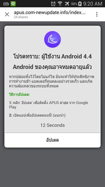 Android ของคุณอาจหมดอายุแล้ว