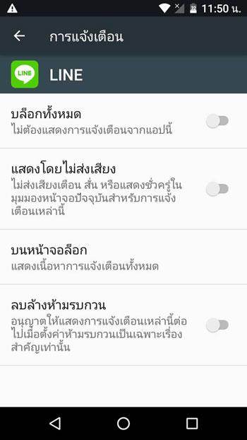 การตั้งค่าการแจ้งเตือน LINE ใน Android