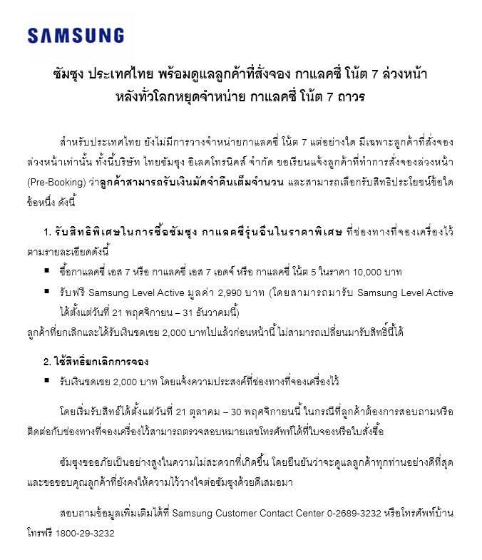 Samsung ประเทศไทยประกาศยกเลิกขาย Galaxy Note 7 ผู้จองคืนเงินเต็มจำนวน พร้อมเลือกรับสิทธิต่างๆ