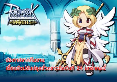 ระกาศปิดปรับปรุงเกม Ragnarok Mobile เป็นการชั่วคราวถึงวันศุกร์ที่ 24 มกราคมนี้