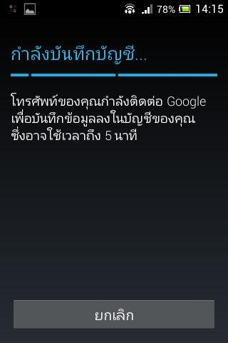 กำลังบันทึกบัญชี Gmail