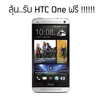 Dtac จัดกิจกรรมแจก HTC One