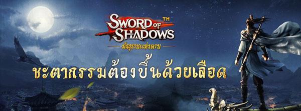 Sword of Shadows มัจจุราชแห่งดาบ