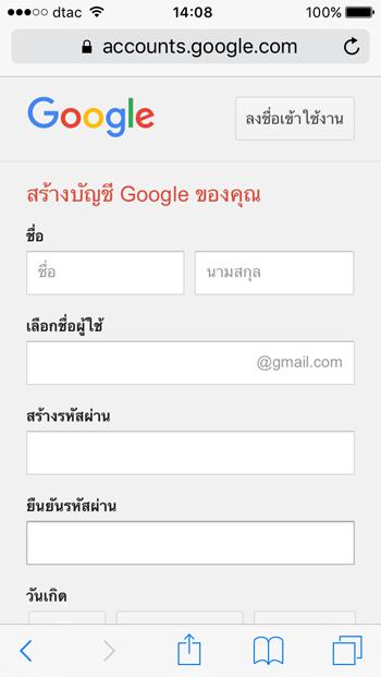 สมัคร Gmail ใน iPhone