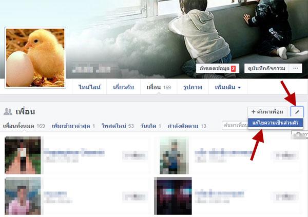 ซ่อนรับเพื่อน Facebook