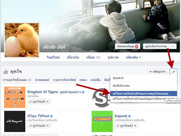 ซ่อนการถูกใจเพจใน Facebook