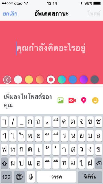 facebook โพสต์สีพื้นหลัง iOS