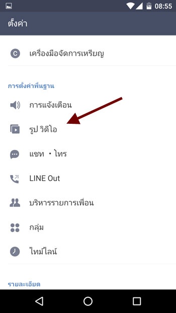 LINE ส่งรูปไม่ชัด