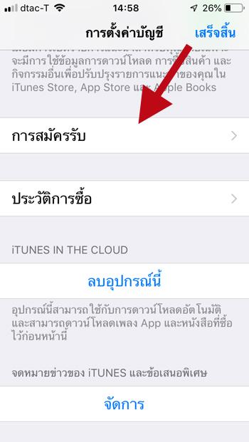 การสมัครรับ สมัครสมาชิกอัตโนมัติ iOS