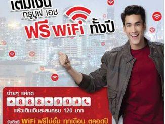 120 บาท ฟรี wifi