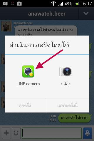 LINE ส่งรูปไม่ได้ใน Android