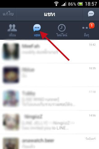 ให้ไปที่่แทบเมนู chat กดค้างคน ที่อยากจะลบข้อความ