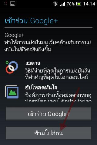 ในส่วนนี้ทาง Google จะถามว่าเราจะเข้าร่วม Google+ หรือไม่ให้กดข้ามไปก่อน