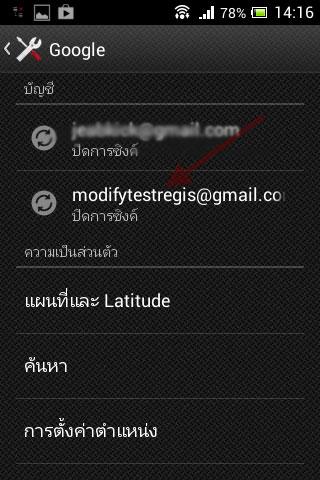 สมัครอีเมล์ Gmail ได้แล้ว