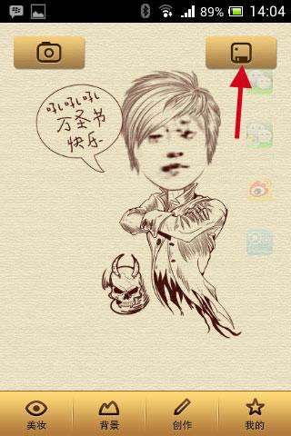 เซฟรูปภาพแอพแต่งรูปจีน
