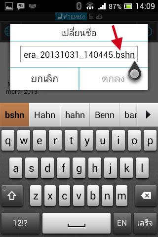 เปลียนสกุลของไฟล์จาก .bshn ให้เป็น .jpg
