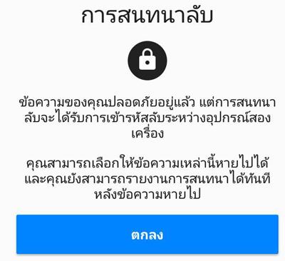 การสนทนาลับ Facebook Messenger