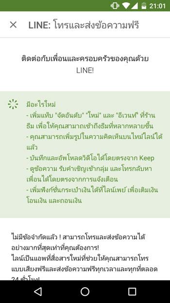 LINE 5.9.0