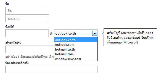 สมัคร Hotmail