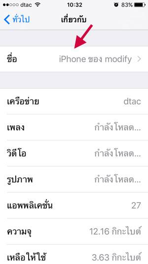 ชื่อ iPhone