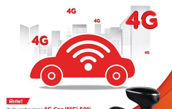 4G Car WiFi