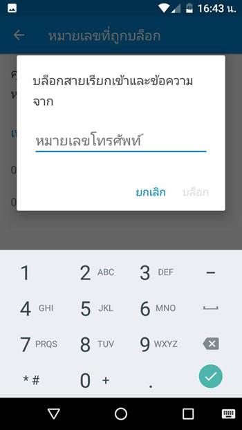 วิธีบล๊อกเบอร์โทรเข้า Android