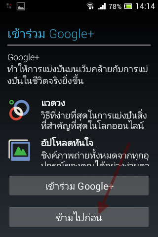 เข้าร่วม Google+
