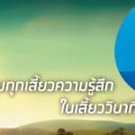 TriNet เปิดตัวแล้ว อย่างเป็นทางการ โครงข่าย 3G รูปแบบใหม่ จาก Dtac