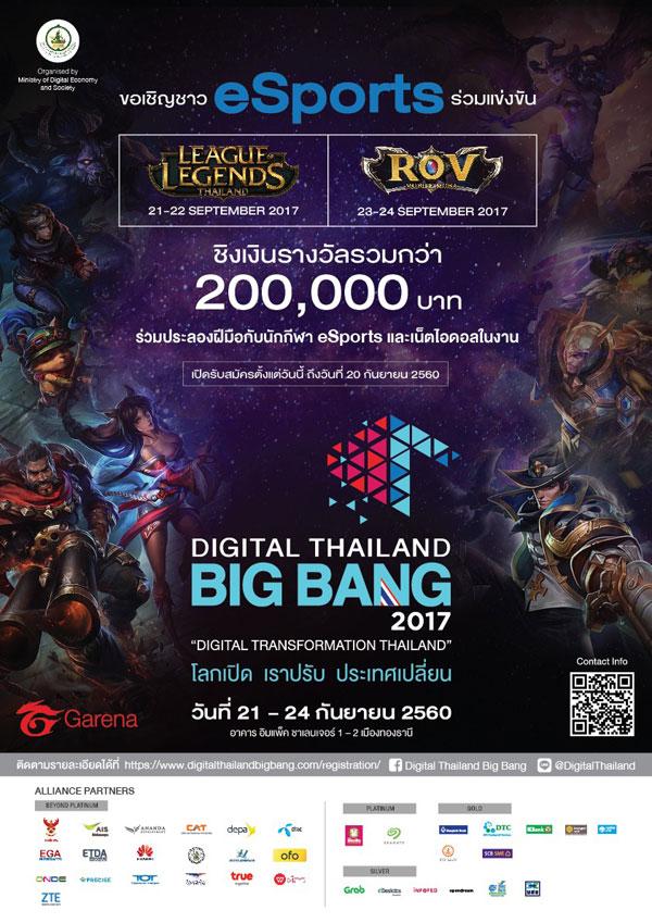 Digital Thailand Bigbang 2017: Digital Transformation Thailand