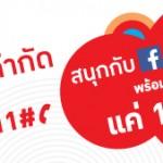 โปร Dtac โซเชียลไม่จำกัด เล่น Facebook, WhatsApp, Line วันละ 15 บาท