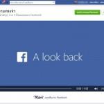 Facebook ปรับ A Look Back แก้ไขได้แล้ว
