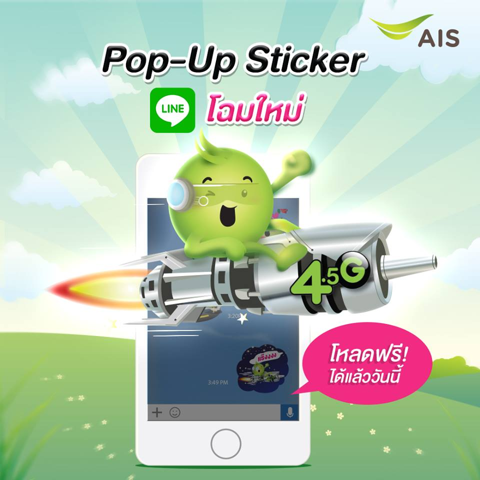 AIS LINE Aunjai Pop-Up Sticker
