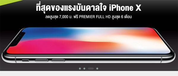 AIS iPhone X